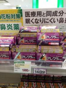 OTC Hay Fever Medicine sold in drug stores